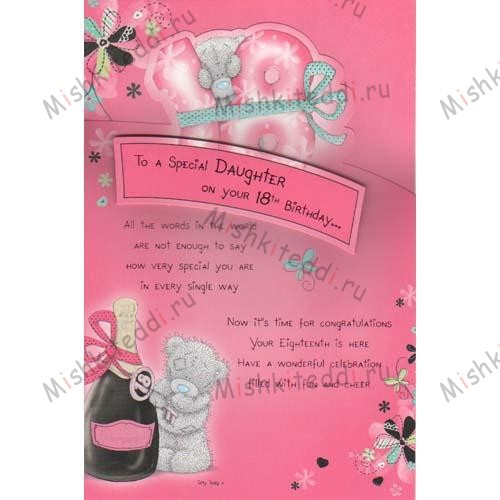 18th Birthday Daughter Me to You Bear Card 18th Birthday Daughter Me to You Bear Card