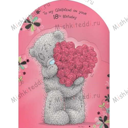 18th Birthday Girlfriend Me to You Bear Card 18th Birthday Girlfriend Me to You Bear Card