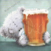 Dad with Pint Me to You Bear Fathers Day Card