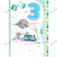 3rd Birthday Boy Me to You Bear Card