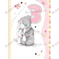 3rd Birthday Girl Me to You Bear Card
