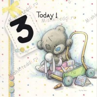 3rd Birthday Me to You Bear Card -