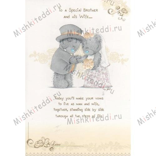 To a Special Brother and his Wife Me to You Bear Card To a Special Brother and his Wife Me to You Bear Card