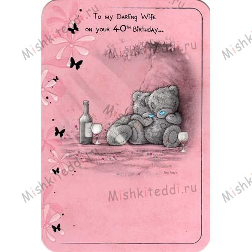 40th Wife Birthday Me to You Bear Card 40th Wife Birthday Me to You Bear Card