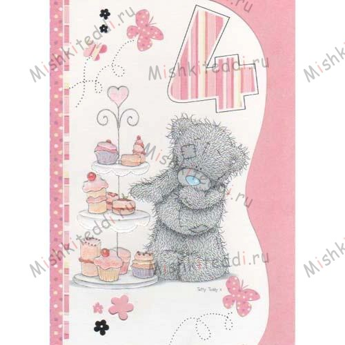 4th Birthday Me to You Bear Card 4th Birthday Me to You Bear Card