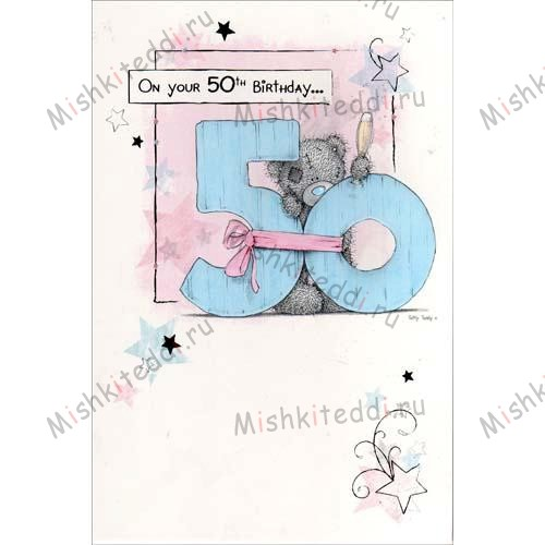 50th Birthday Me to You Bear Card 50th Birthday Me to You Bear Card