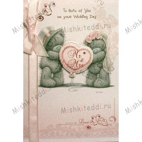 To Both of You Wedding Me to You Bear Card To Both of You Wedding Me to You Bear Card