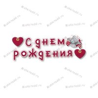 Гирлянда Me to you  RED - Гирлянда Me to you  RED