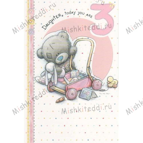 Daughter 3rd Birthday Me to You Bear Card Daughter 3rd Birthday Me to You Bear Card
