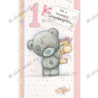 Granddaughter 1st Birthday Me to You Bear Card