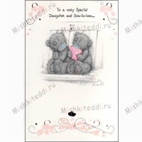 Daughter & Son in Law Me to You Bear Card