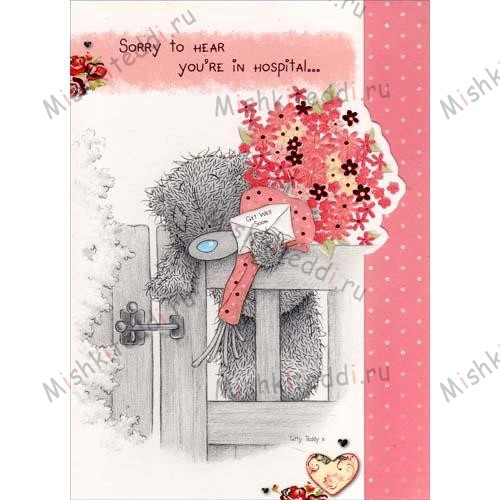 Get Well Hospital Me to You Bear Card Get Well Hospital Me to You Bear Card