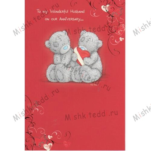 To A Wonderful Husband on our nniversary Me to You Bear Card To A Wonderful Husband on our nniversary Me to You Bear Card