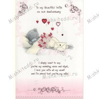 To My Beautiful Wife on Our Anniversary Me to You Bear Card