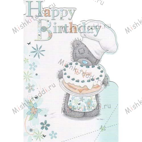 Bear Holding Cakes Me to You Bear Birthday Card Bear Holding Cakes Me to You Bear Birthday Card