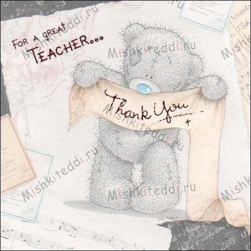 For a Great Teacher Me to You Bear Card For a Great Teacher Me to You Bear Card