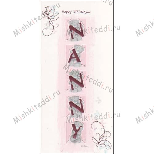 Nanny Birthday Me to You Bear Card Nanny Birthday Me to You Bear Card