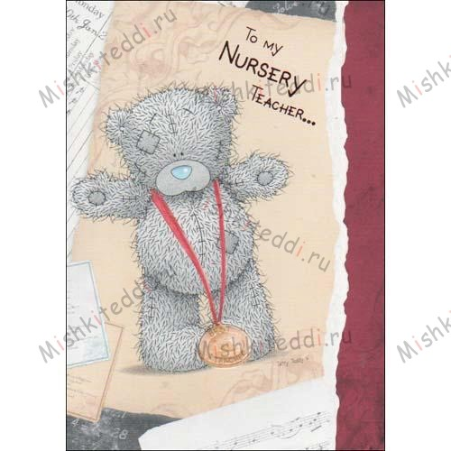 Nursery Teacher Me to You Bear Card Nursery Teacher Me to You Bear Card