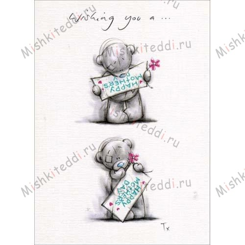 Bear with Banner Mothers Day Me to You Bear Card Bear with Banner Mothers Day Me to You Bear Card