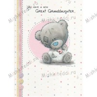New Great Granddaughter Me to You Bear Card
