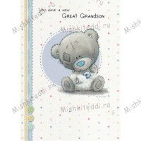 New Great Grandson Me to You Bear Card