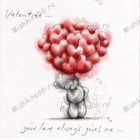 Tatty with Bunch of Balloons Valentines Me to You Bear Card