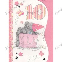 10th Birthday Me to You Bear Card