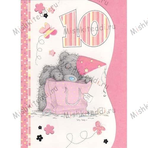 10th Birthday Me to You Bear Card 10th Birthday Me to You Bear Card